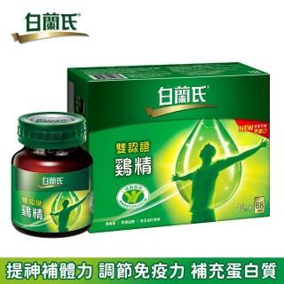 【白蘭氏】雙認證雞精 70g*12瓶(提升體力、免疫力 抗疲勞)