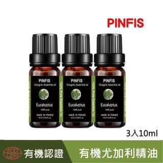 【PINFIS 品菲特】香水之都Grasse 有機尤加利純精油(10mlx3入)