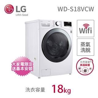 【LG 樂金】18公斤◆蒸洗脫WiFi滾筒洗衣機◆冰磁白(WD-S18VCW)