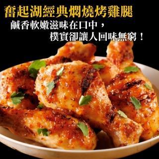 【豪鮮牛肉】奮起湖經典熟大雞腿60支(便當 阿里山 車站 經典)