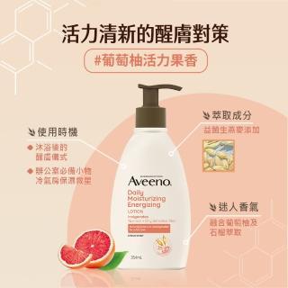 【Aveeno 艾惟諾】長效鎖水保濕乳354ml_三款任選2入(燕麥/活力/薰衣草)