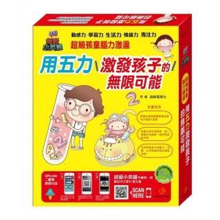 超級孩童腦力激盪:用五力激發孩子的無限可能(附贈「寶寶5Q多功能軟編織積木」)
