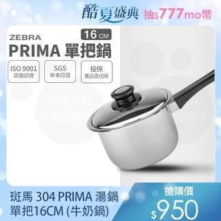 【ZEBRA 斑馬牌】304不鏽鋼PRIMA單把高鍋 16cm(2.0L湯鍋 牛奶鍋 電磁爐可用)