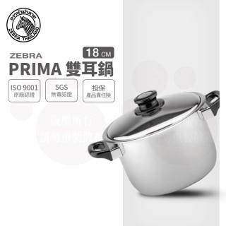 【ZEBRA 斑馬牌】304不鏽鋼PRIMA雙耳高鍋 18cm(3.0L湯鍋 電磁爐可用)