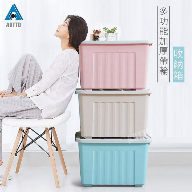 【AOTTO】128L大容量滑輪彩色收納整理箱收納箱(買一送一)/