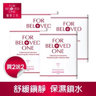 【寵愛之名】金盞花柔敏生物纖維面膜 3片/盒(買二送二)