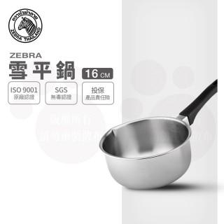 【ZEBRA 斑馬牌】304不鏽鋼單把雪平湯鍋 16CM / 加價購(1.1L 牛奶鍋 單把湯鍋 電磁爐可用)