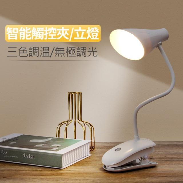 【SUOLIANG】夾立二用LED充電式檯燈