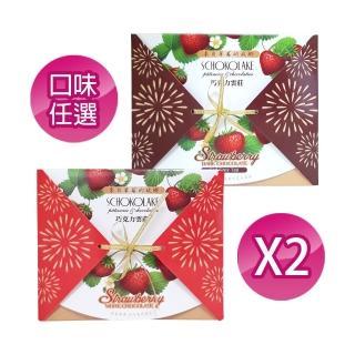 【巧克力雲莊】即期品-巧克力草莓雪球90G兩入組白巧/伯爵黑巧口味任選(酥脆真空乾燥大湖草莓)