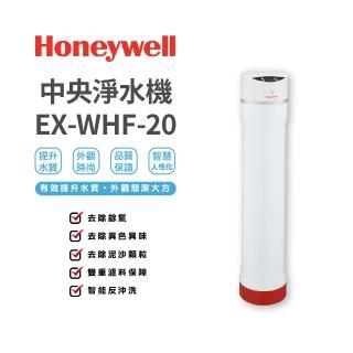 【Honeywell】EX-WHF-20中央淨水機(有效除氯)