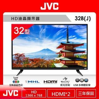 【JVC】32型HD液晶顯示器(32B-J)