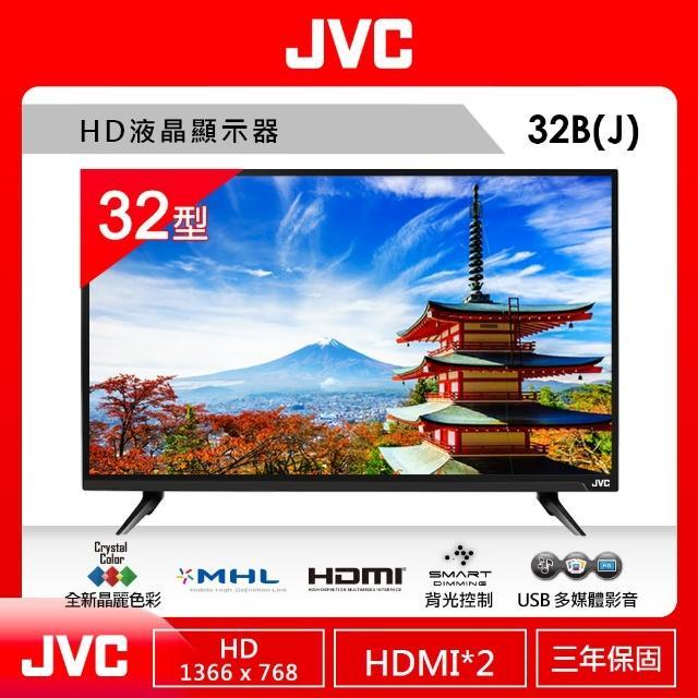 【JVC】32型HD液晶顯示器(32B-J)/