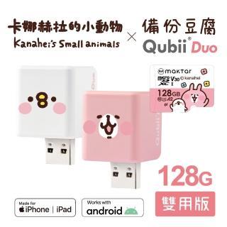【Maktar】QubiiDuo備份豆腐卡娜赫拉的小動物(128GB)