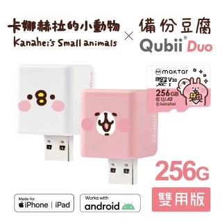 【Maktar】QubiiDuo備份豆腐卡娜赫拉的小動物(256GB)
