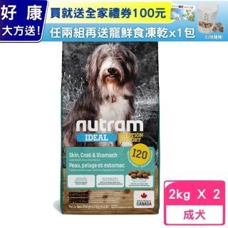 【Nutram 紐頓】I20專業理想系列-三效強化犬羊肉+糙米 2kg/4.4lb(2包組)