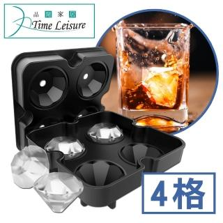 【Time Leisure 品閒】鑽石造型食品級矽膠製冰盒/威士忌冰球盒 黑