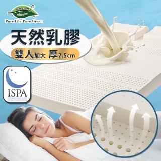 【Napattiga 娜帕蒂卡】泰國皇家純天然乳膠雙人床墊加大6x6.6尺x7.5cm