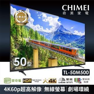【CHIMEI 奇美】50型4K HDR低藍光智慧連網顯示器+視訊盒(TL-50M500)