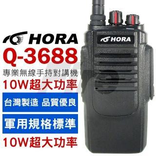 【HORA】HORA Q-3688 UHF 手持式 無線電對講機 超大功率(軍規標準 台灣製造)