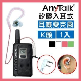 【AnyTalk】無線電對講機專用矽膠耳機麥克風