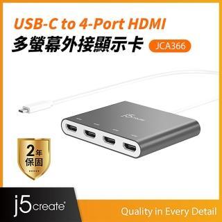 【j5create 凱捷】USB-C to 4-Port HDMI 多螢幕外接顯示卡 - JCA366