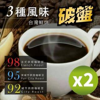 【咖啡工廠-買1送1】3種焙度任選在地烘焙咖啡豆(450gX2)