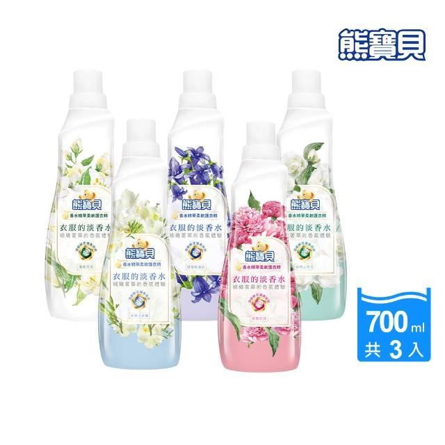 【熊寶貝】香水精華柔軟護衣精700MLx3入(玫瑰/茉莉/山茶花/小蒼蘭/藍風鈴)/
