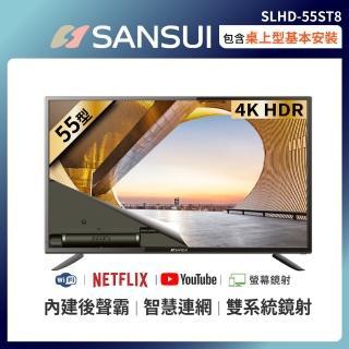 【送微軟鍵鼠組★SANSUI 山水】55型4K HDR後低音砲安卓智慧連網液晶顯示器(SLHD-55ST8)