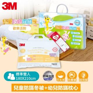 【3M】新一代兒童防蹣兩用被-歡樂派對-雙人6X7+ 幼兒防蹣枕心