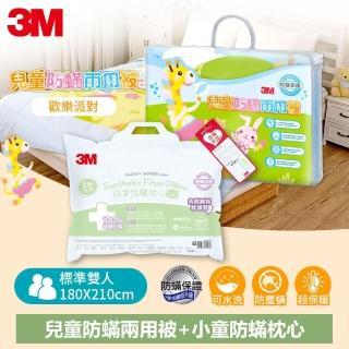 【3M】新一代兒童防蹣兩用被-歡樂派對-雙人6X7+小童防蹣枕心