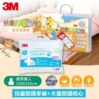 【3M】新一代兒童防蹣冬被-星空音樂會-單人5X7+大童防蹣枕心
