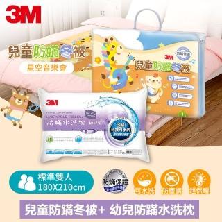 【3M】新一代兒童防蹣冬被-星空音樂會-雙人6X7+幼兒防蹣水洗枕
