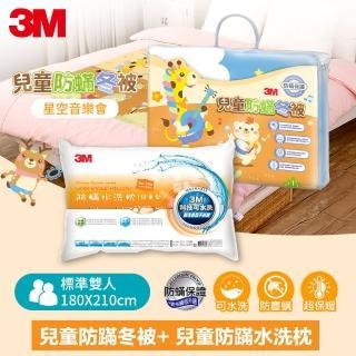 【3M】新一代兒童防蹣冬被-星空音樂會-雙人6X7+兒童防蹣水洗枕
