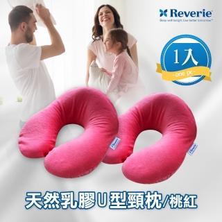 【Reverie 幻知曲】天然乳膠U型頸枕(桃紅)