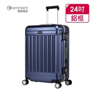 【eminent 萬國通路】官方旗艦館 -24吋 希臘文藝設計PC行李箱 9U1(新品藍)