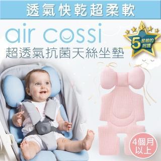 【air cossi】超透氣抗菌天絲座墊_嬰兒推車汽座枕頭(寶寶頭頸支撐綁帶款4m-3y-輕盈粉)