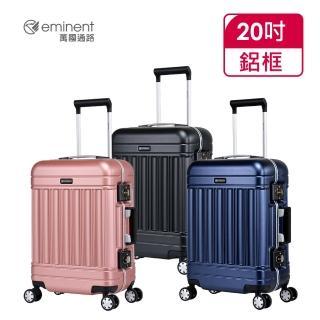 【eminent 萬國通路】官方旗艦館 - 20吋 希臘文藝設計PC行李箱 9U1(黑色)