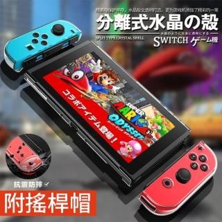 【kingkong】任天堂Switch 水晶透明保護殼 副廠 遊戲機保護套 PC硬殼 防摔 分離式 免拆機(送搖桿帽)