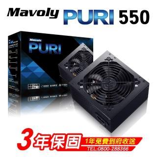 【Mavoly 松聖】PURI系列 550W電源供應器(三年保固/一年到府收送換新)