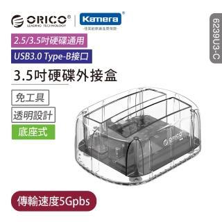 【ORICO】2.5 / 3.5 吋 雙槽 硬碟對拷底座(6239U3-C / 6239U3C / USB3.0 / SATA)