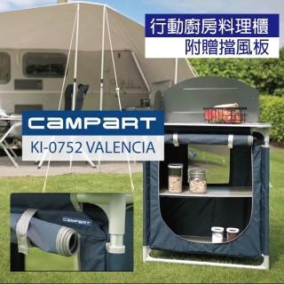 【Campart Travel 荷蘭墾旅】行動廚房料理櫃附贈專用擋風板KI-0752(行動廚房+拉鍊櫃+送擋風板+收納袋)