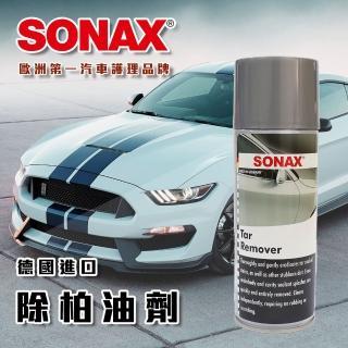 【SONAX】高效除柏油劑(柏油去除劑.柏油清潔.車漆清潔)
