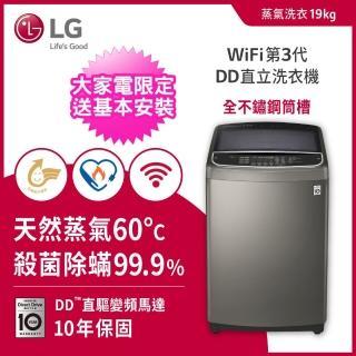 【北區火速配★LG 樂金】19公斤◆蒸氣直立式變頻洗衣機 不鏽鋼銀(WT-SD199HVG)