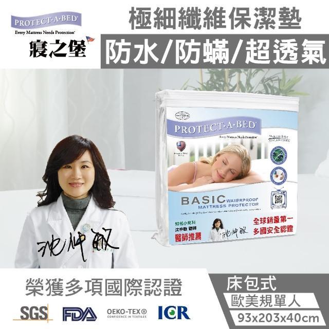 【美國寢之堡】床包式保潔墊(歐美規單人93x203)/