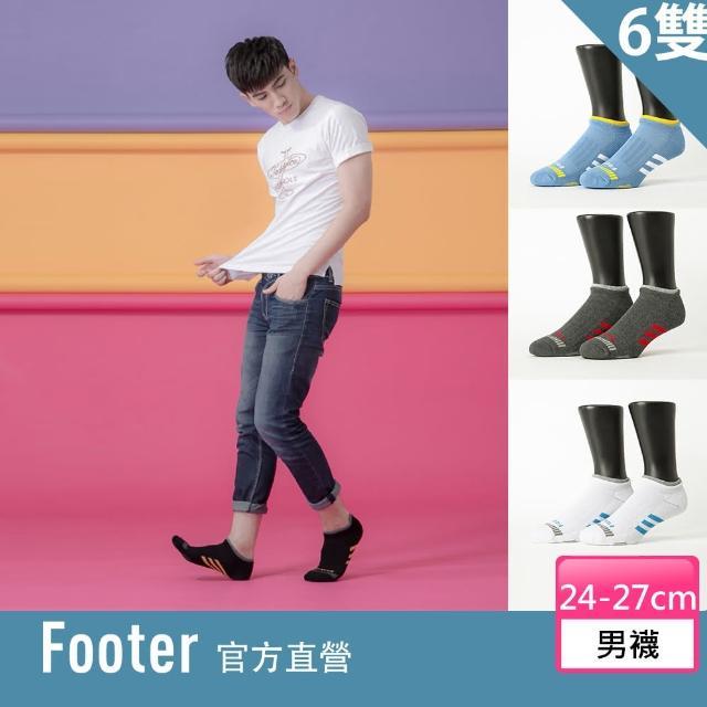 【Footer除臭襪】輕壓力三線運動船短襪-男款6雙--全厚底(T104)/