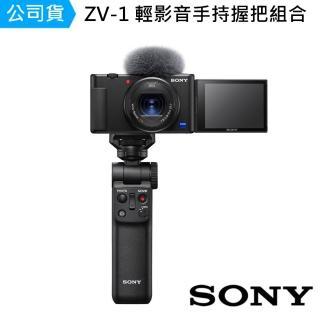 【SONY 索尼】ZV-1 數位相機 輕影音手持握把組合(公司貨)