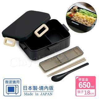 【日系簡約】日本製 無印風便當盒 保鮮餐盒650ml+筷子 湯匙 環保餐具組18cm-消光黑(日本境內版)