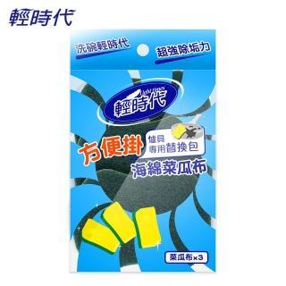 【輕時代】爐廚專用菜瓜布替換包(3片)
