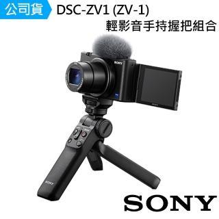 【SONY 索尼】DSC-ZV1 輕影音手持握把組合--公司貨(ZV-1)