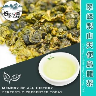 【好茶在人間】甯霜梨山翠峰醇厚甘甜烏龍茶葉(75g包x4包)